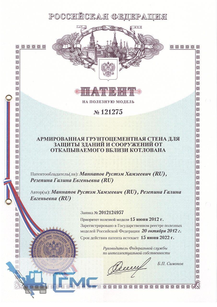 патент на строительство